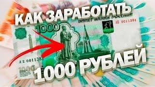 как быстро заработать 20 рублей в интернете