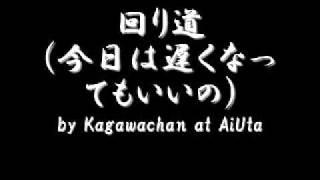 和田弘とマヒナスターズ - 回り道(今日は遅くなってもいいの)