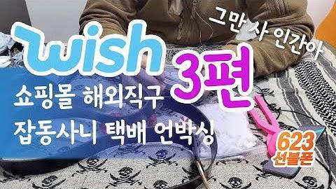 Wish 쇼핑몰 해외직구. 쓰잘데 없는 물건들 언박싱 - 3편 / 배송기간 50일 실화?