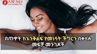 Ethiopia: በጠዋት ከእንቅልፍ የመነሳት ችግርን በቀላሉ መፍቻ መንገዶች