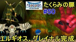 ドラゴンクエスト テリーのワンダーランド 3D #50 たくらみの扉 エ...