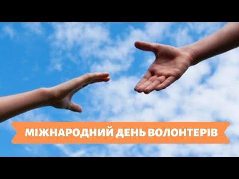 Телеканал Київ: Столичні телевізійні новини | 05.12.19 | МІЖНАРОДНИЙ ДЕНЬ ВОЛОНТЕРІВ