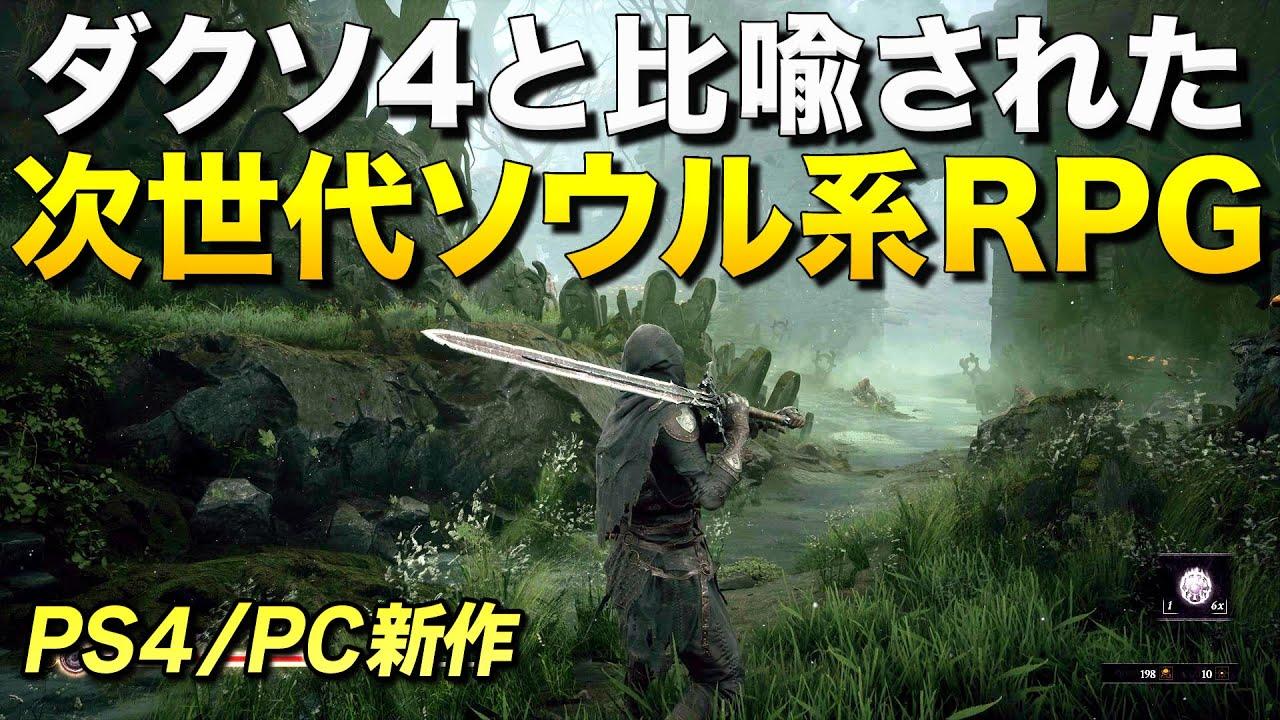 PS4新作!海外でダクソ4と比喩された次世代アクションRPGがマジで凄い|Mortal Shell【ゆっくり実況】モータルシェル