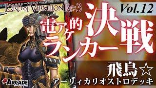 【LoV】電アケ的ランカー決戦vol.12(飛鳥☆:アーリィカリオストロ)