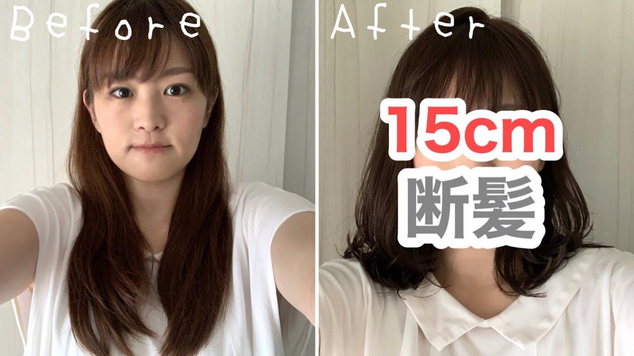 【イメチェン】髪の毛15cm切りました。【Vlog】
