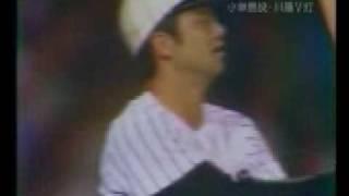 阪神 川藤幸三 サヨナラ打