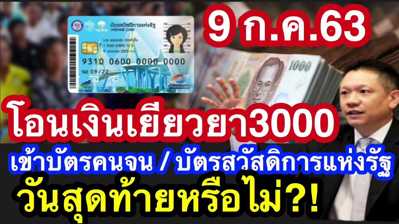 เช็คด่วน!! มีเงินโอน3000เข้าบัตรวันนี้วันสุดท้ายหรือไม่? #บัตรคนจน #บัตรสวัสดิการแห่งรัฐ #เงิน3000