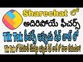 How to create sharechat videos ష ర చ ట ల tik tok ల వ డ య స చ య డ ల sharechat latest features mp3
