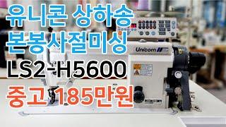 유니콘 상하송 재봉틀 …