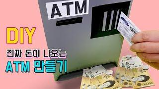 DIY ATM 현금인출기 저금통만들기! 카드를 넣으면 돈이나와요~