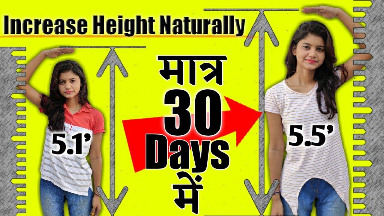 Repeat मेरी Height कैसे बढ़ी | Increase Height