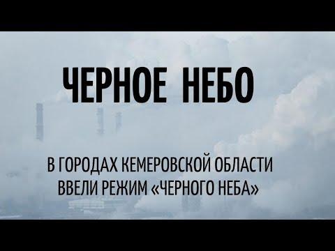 Режим Черное Небо объявили в Кемеровской области