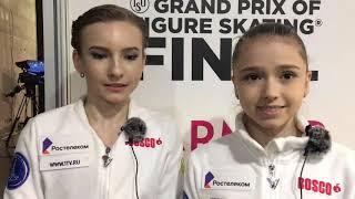 Камила Валиева Дарья Усачева Интервью Юниорский Финал Гран При 2019 20