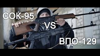 видео СОК 95