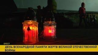 День всенародной памяти жертв Великой Отечественной войны