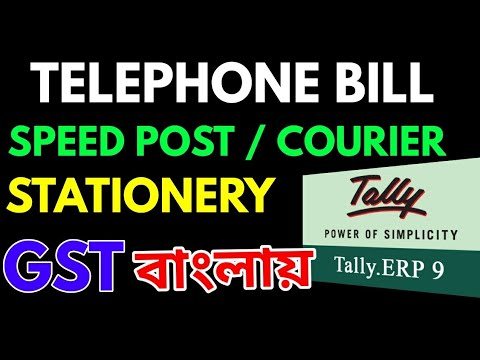 (Bangla) Telephone Bill Speed Post Courier Stationery Expenses Entry under GST in Tally ERP 9