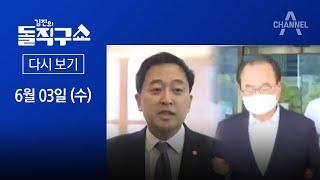 '금태섭 징계' 후폭풍·오거돈 영장 기각한 재판부 | 채널A 김진의 돌직구쇼 495회(2020년 6월 03일)