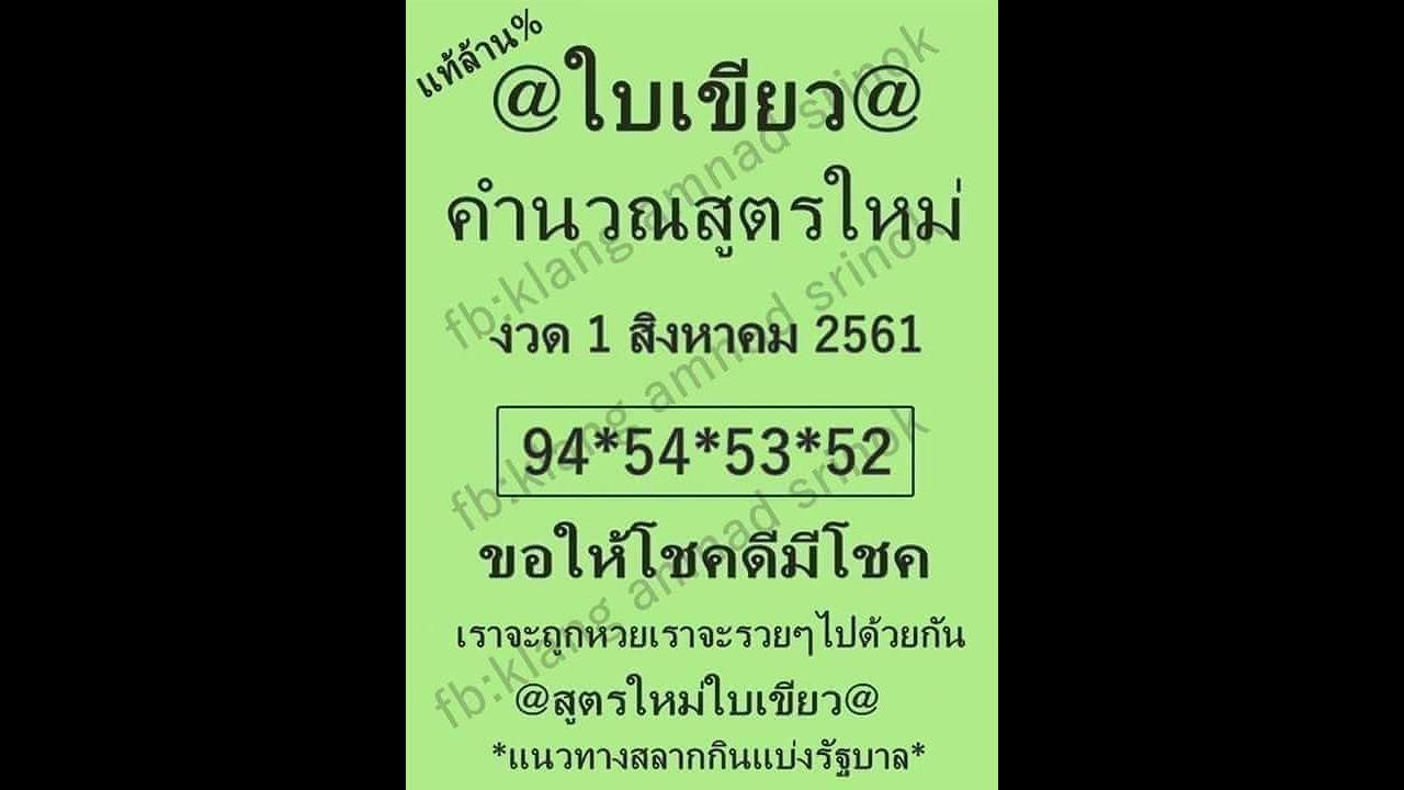 Thai lottery 01/08/2018 | លេខតម្រុយឆ្នោតសៀម