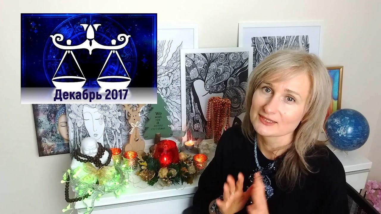 Москву гороскоп весы на 4 декабря 2017 Древней Руси русской