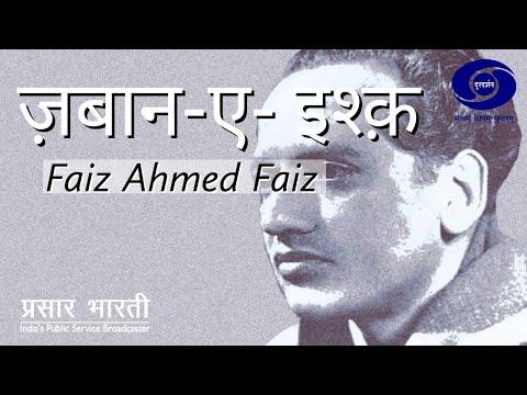 Zubaan-e- Ishq - Faiz Ahmed Faiz