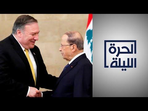 التعامل الدولي مع الحكومة اللبنانية مرتبط بقيامها بالاصلاحات  - 21:59-2020 / 1 / 23