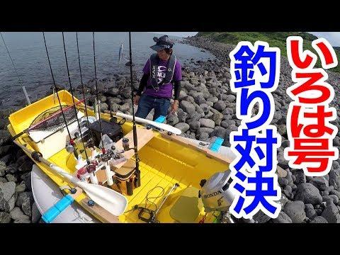 【2馬力ボート】2台で「釣り対決」やってみた‼#1