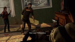 The Last of Us. Прохождение #6.