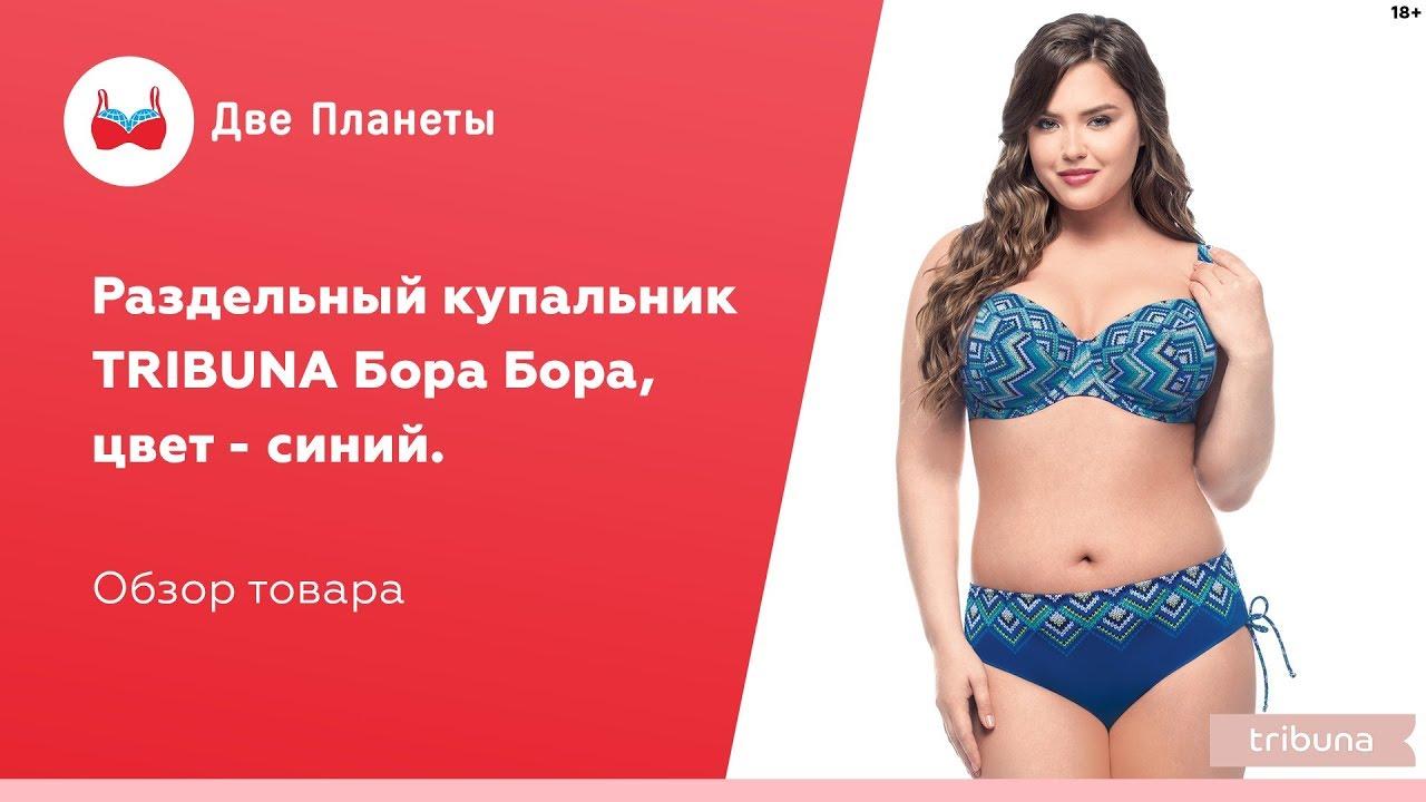 Купальники Утягивающие. Купальник Бора-Бора, Купить в Москве, 4450