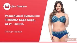 Купальник Бора-Бора, купить в Москве, 4450 руб.(, 2018-04-02T08:37:38.000Z)