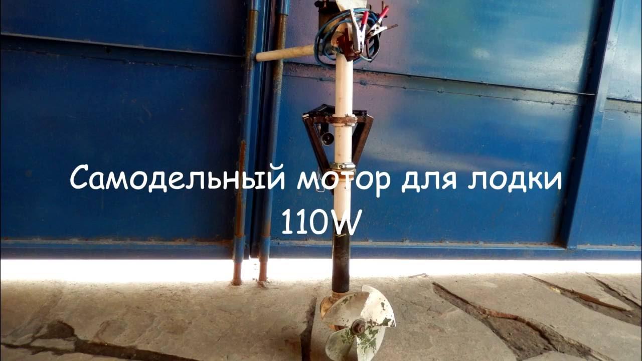Лодочный мотор электро своими руками