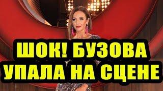 Дом 2 новости 15 сентября 2017 (15.09.2017) Раньше эфира