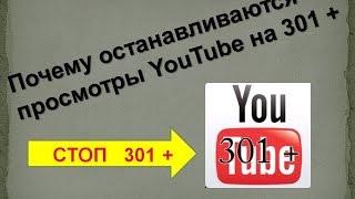 301 просмотр YouTube. Почему останавливается счётчик