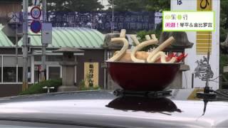 香川観光 香乐川行2015第2集