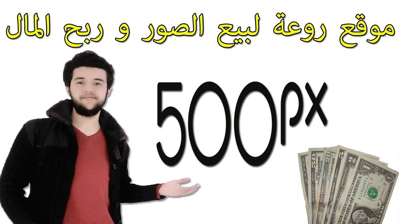 1e158117ce2b7 500px - موقع روعة لبيع الصور و ربح المال - YouTube