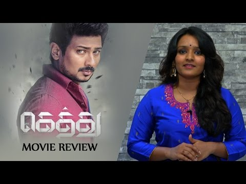 Gethu Movie Review | Udhayanidhi Stalin | Amy Jackson