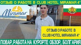 Работа в Болгарии поваром Отзыв о работе повара в Club Hotel Miramar 4 курорт Обзор Болгария