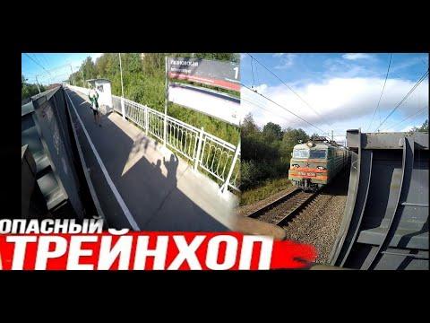 Жесткий Трейнхоп, Санкт-Петербург - Волхов