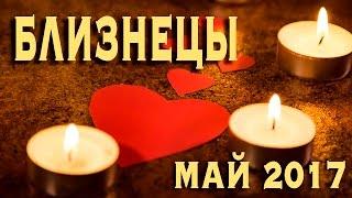 БЛИЗНЕЦЫ - Любовный Таро-Прогноз на Май 2017