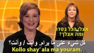 ערבית - דבר חופשי! - www.speakit.tv - קורס בווידאו #50011