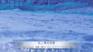 光 / 熊木杏里 (映画「重力ピエロ」コンセプトアルバムより)
