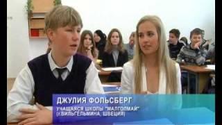 Шведские школьники в Севастополе