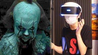 最恐のピエロにお気をつけください - IT / イット VR
