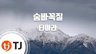 Hide And Seek 숨바꼭질_T-ara 티아라_TJ노래방 (Karaoke/lyrics/romanization/KOREAN)