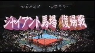 Giant Baba, fans are enthusiastic about returning from broken bones...