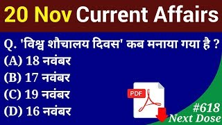 Next Dose #618 | 20 November 2019 Current Affairs | Daily Current Affairs | Current Affairs In Hindi