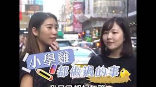 Publication Date: 2017-10-10 | Video Title: 【小學雞都做過的事】