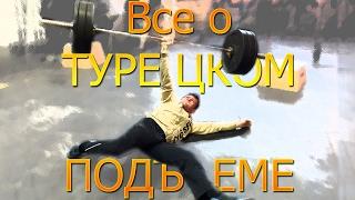 видео Турецкий подъем с мешком: техника выполнения упражнения и кроссфит комплексы