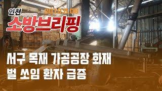 인천소방브리핑 808 서구 목재 가공공장 화재 · 벌쏘…