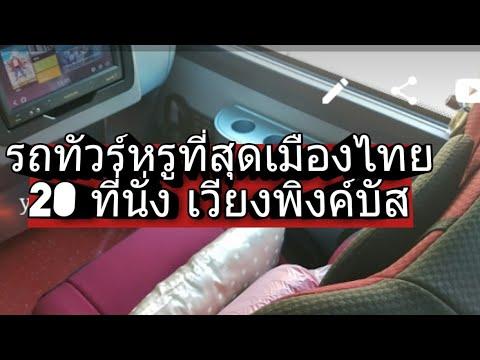 รีวิวจัดเต็มรถทัวร์เวียงพิงค์  20 ที่นั่ง สมบัติทัวร์ กรุงเทพ-เชียงราย Chiang rai to bangkok