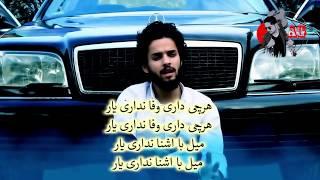 Karaoke Song With Lyrics_Afghani Song Farhan Adil - Wafa کاروکی_افغانی